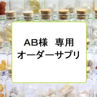 AB様専用オーダーメイドサプリメント30日分