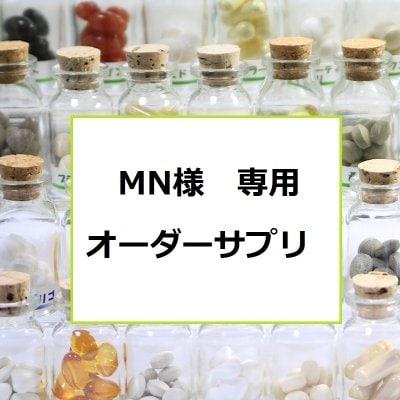 MN様専用オーダーメイドサプリメント30日分
