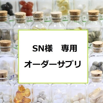 SN様専用オーダーメイドサプリメント30日分