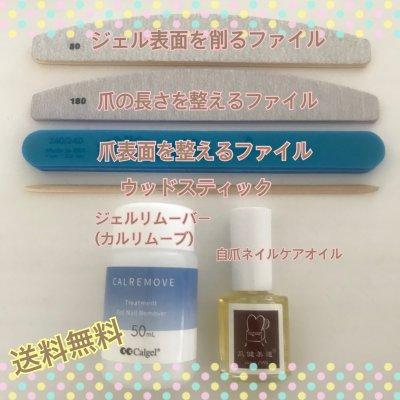 ジェルネイルリムーバー(カルリムーブ)50ml&オフセット【送料無料】