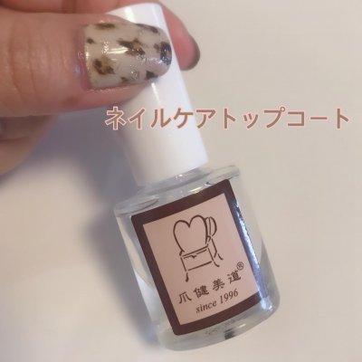 爪健美道 自爪ネイルケアトップコート(店頭払い専用)