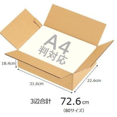 【20枚セット】ダンボール/80サイズ|A4サイズが調度入る大きさ(茶色/無地/80サイズ:寸法316×226×高さ184㎜)