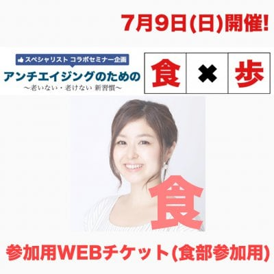 7月9日開催/アンチエイジングセミナー/(食)部参加用/ウェブチケット