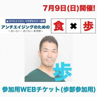 7月9日開催/アンチエイジングセミナー/(歩)部参加用/ウェブチケット