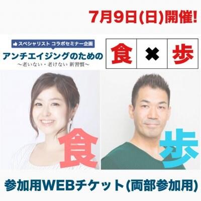 7月9日開催/アンチエイジングセミナー/両部参加用/ウェブチケット