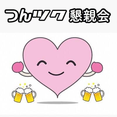 【店頭払い専用】10/22つんツク懇親会チケット