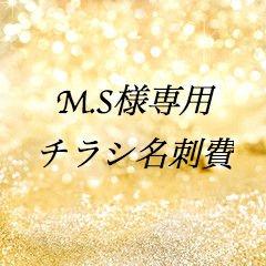 M.S様専用チラシ、名刺デザイン印刷費用