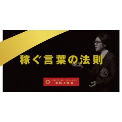 10/5【Seminar】神田昌典実践上映会