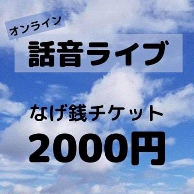【コロナでもエンタメ!】オンライン話音ライブエンタメ祭り!投げ銭2000円チケット