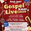 Soul-Jam! Gospel Xmas Live 2020の投げ銭ウェブチケット 1000円