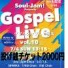 Soul-Jam! Gospel Live vol.10 投げ銭チケット2000円