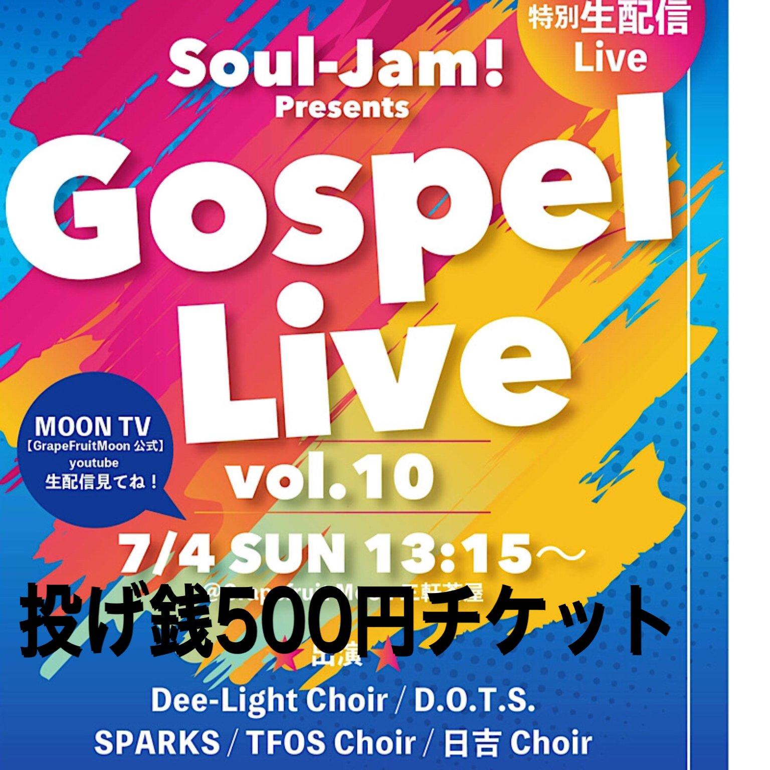 Soul-Jam! Gospel Live vol.10〜投げ銭チケット500円のイメージその1