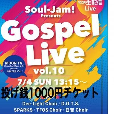 Soul-Jam! Gospel Live vol.10 投げ銭ウェブチケット1000円