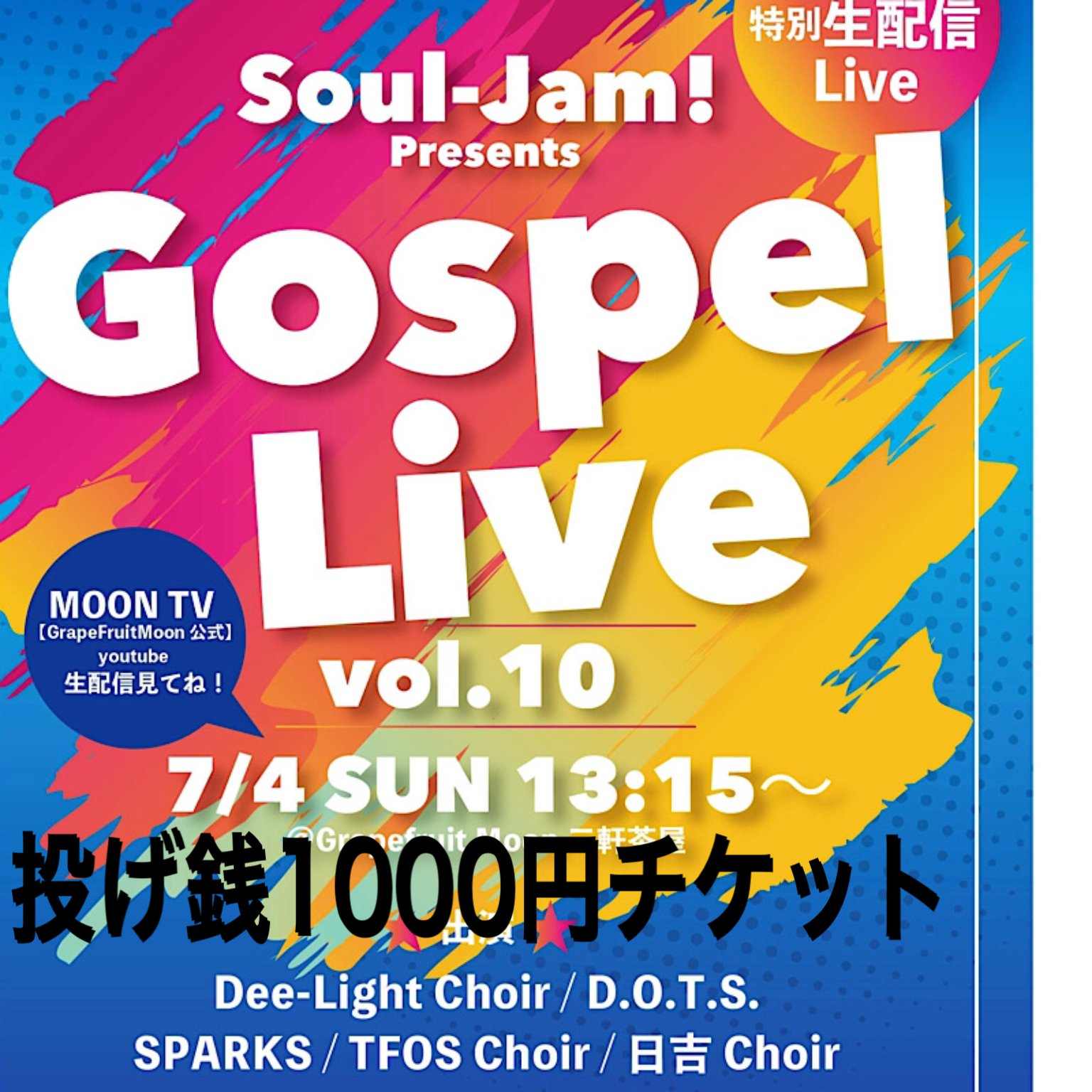Soul-Jam! Gospel Live vol.10 投げ銭ウェブチケット1000円のイメージその1