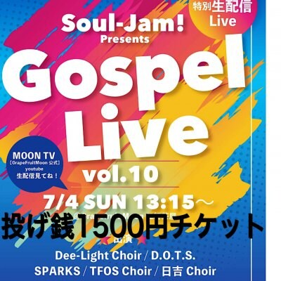 Soul-Jam! Gospel Live vol.10 投げ銭チケット1500円