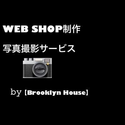 WEB SHOP写真撮影サービス
