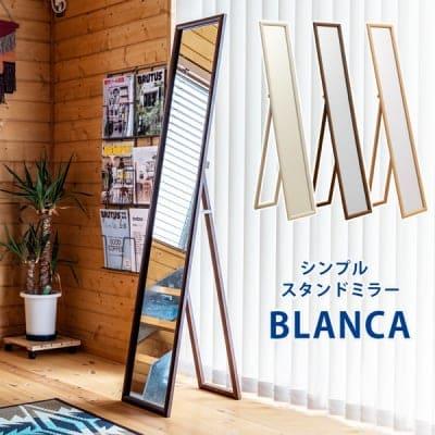 【送料無料】シンプルスタンドミラー(BLANCA) BR/NA/WH