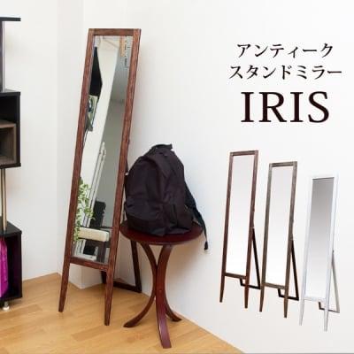 【送料無料】アンティークスタンドミラー(IRIS) BR/DBR/WH