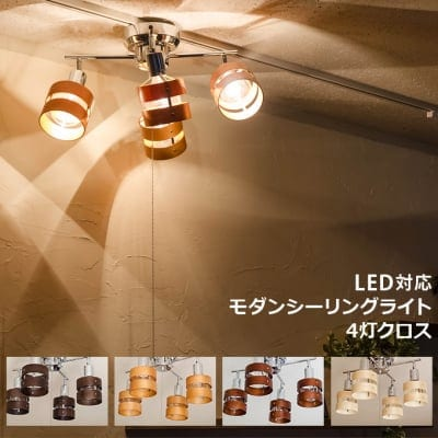 【送料無料】モダンシーリングライト 4灯 クロス DBR/LBR/MBR/NA