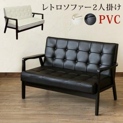 【送料無料】レトロソファ(PVC)二人掛け BK/WH