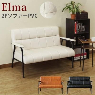 【送料無料】2Pソファ(Elma) BK/BR/WH