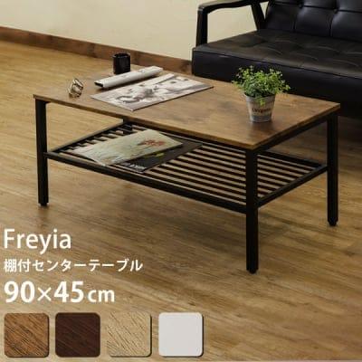 【送料無料・ブルックリンスタイル】棚付きセンターテーブル(Freyia)ABR/DBR/NA/WH