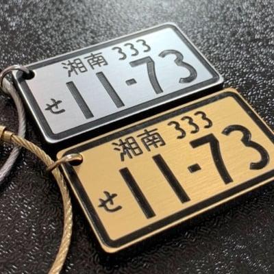 【文字入れ彫刻】愛車ナンバープレート キーホルダー(ゴールド・シルバーVer.)アクリル|オーダーメイド