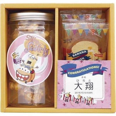 【お祝いギフト・名入れサービス】ミニオンズスイーツBOX MIN-15