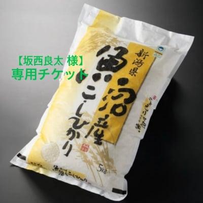 【坂西良太 様専用】玄米5キロ魚沼産コシヒカリ(棚田米)
