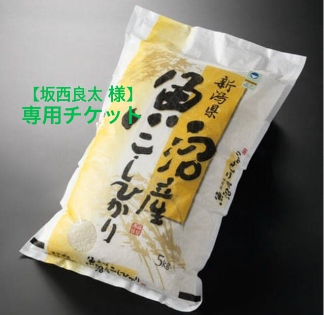 【坂西良太 様専用】玄米5キロ魚沼産コシヒカリ(棚田米)のイメージその1