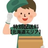 特別追加送料(北海道地区)チケット