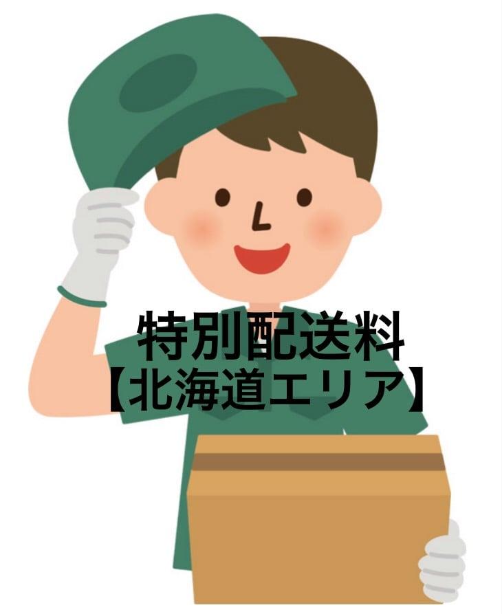 特別追加送料(北海道地区)チケットのイメージその2
