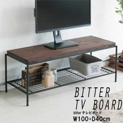 【ブルックリンスタイル】bitter テレビボード 幅100cm/TV台