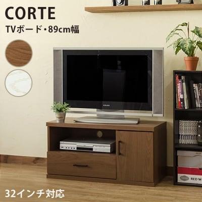CORTE TVボード【ブルックリンスタイル】
