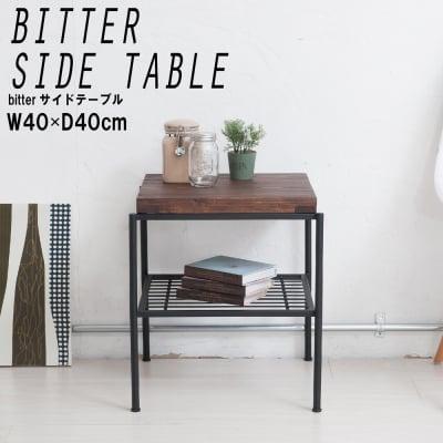 bitter サイドテーブル 幅40cm【ブルックリンスタイル】