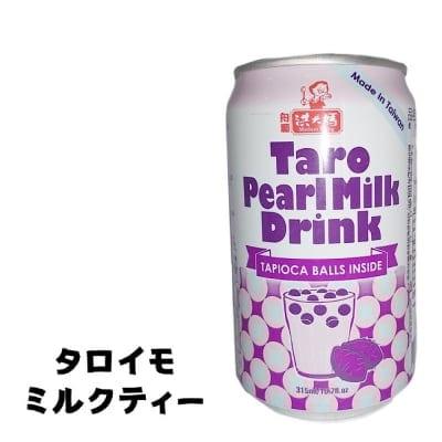 【注目】本場台湾のタロイモミルクドリンク(タピオカ入り)24本入り
