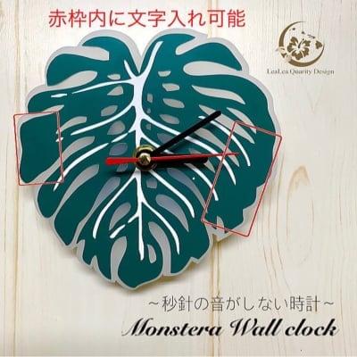 【文字入れオーダー】「モンステラ」壁掛け時計 Wall clock 連続秒針