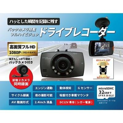 フルハイビジョン|ドライブレコーダー|バックカメラ搭載|サイクル録画|動体検知|ファイルロック小型軽量