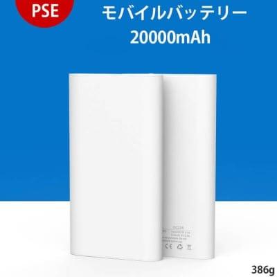【PSE認証済】モバイルバッテリー|大容量|20000mAh|スマホ|iPhone|Android|充電器|送料込み