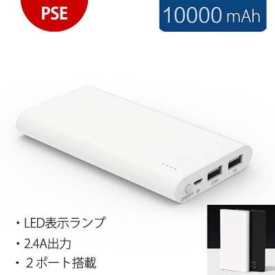 【PSE認証済】モバイルバッテリー|10000mAh|スマホ|iPhone XR XS|MAX|充電器