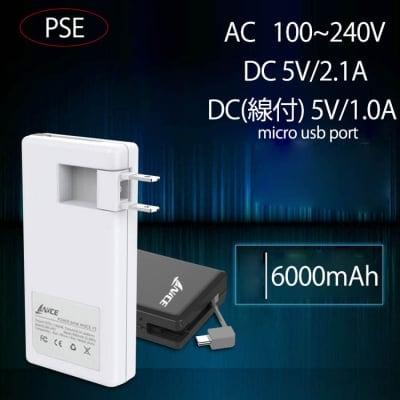【PSE認証済】6000mAhプラグ付モバイルバッテリー|コンセント対応◎|充電ワンタッチ