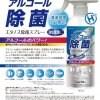 24本入り/エタノスアルコール除菌スプレー