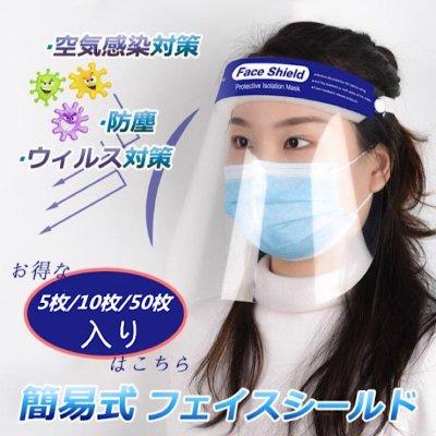 フェイスシールド10点 |ウィルス飛沫防止|両面防曇加工|空気感染対策
