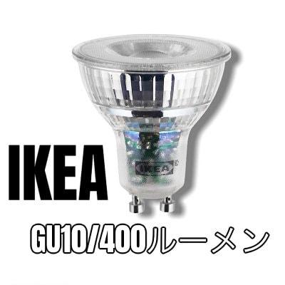 【IKEA照明】LED電球|LEDARE|GU10|400ルーメン|