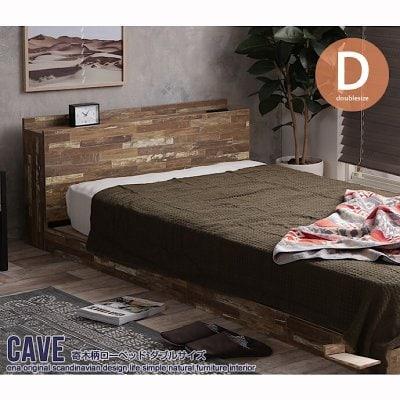 【ダブルベッド】Cave 寄木柄ベッド|ブルックリンスタイル家具