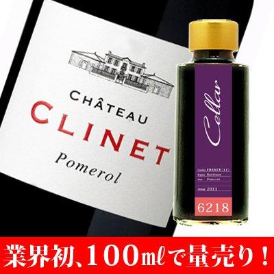 【6218】(フランス)シャトー クリネ (赤) [2011] 100ml瓶 ≪量り売り≫