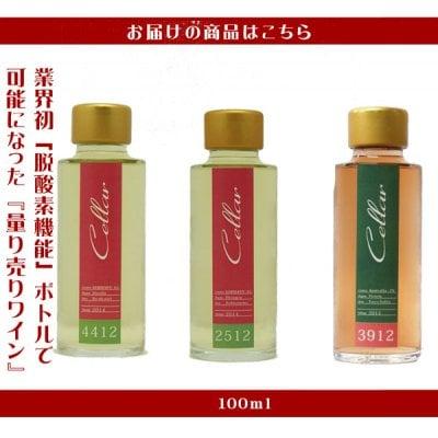 【ST5213】『フルーティ&甘口』プチワインセット(100ml×3本)<セット内容>【44】シュテッフェン ア...