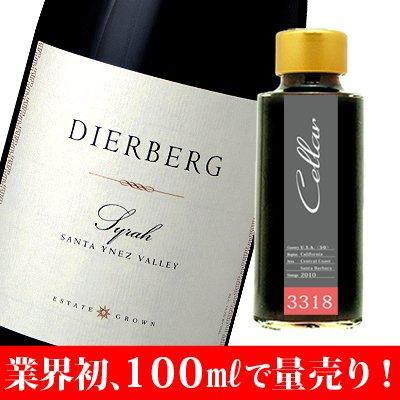 【3318】(アメリカ)ディアバーグ シラー サンタイネズヴァレー (赤) [2010] 100ml瓶 ≪量り売り≫