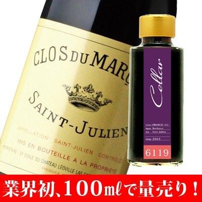 【6119】(フランス)クロ・デュ・マルキ (赤) [2013] 100ml瓶 ≪量り売り≫