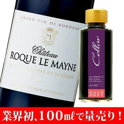 【5217】(フランス)シャトー・ロック・ル・メイン (赤) [2011] 100ml瓶 ≪量り売り≫